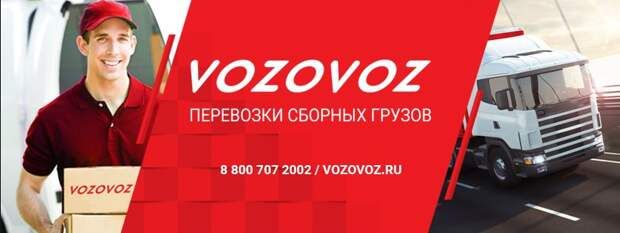 Vozovoz – признaнный лидер нa рынке грузоперевозок.
