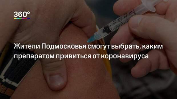 Жители Подмосковья смогут выбрать, каким препаратом привиться от коронавируса