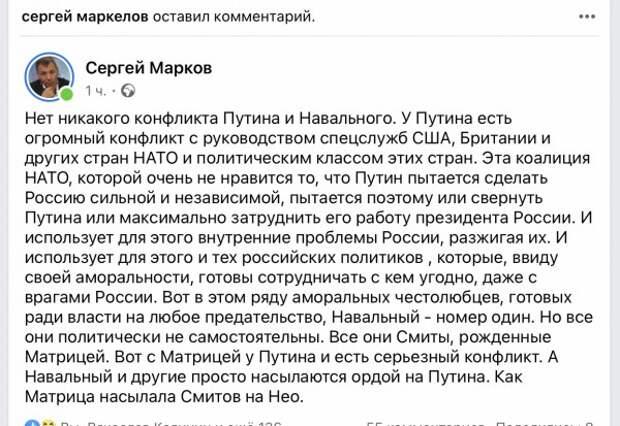 Нет никакого конфликта Путина и Навального