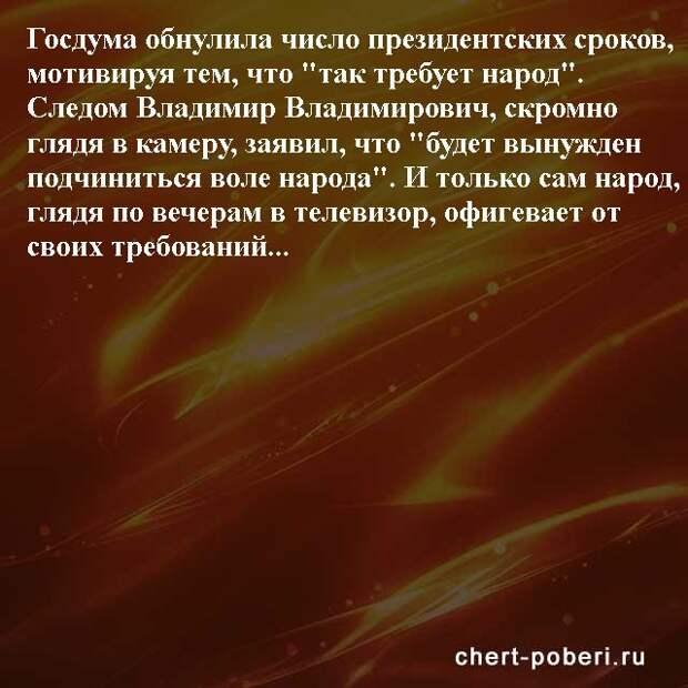 Самые смешные анекдоты ежедневная подборка chert-poberi-anekdoty-chert-poberi-anekdoty-19010606042021-19 картинка chert-poberi-anekdoty-19010606042021-19