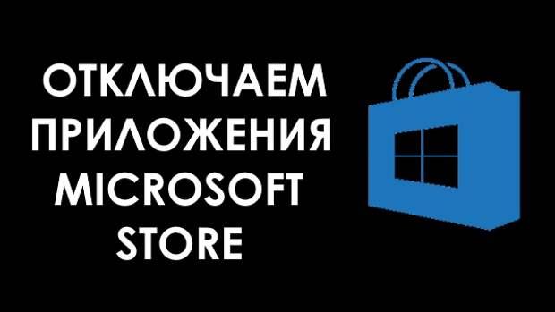 Как отключить все приложения из Microsoft Store (используя реестр)
