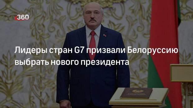 Лидеры стран G7 призвали Белоруссию выбрать нового президента