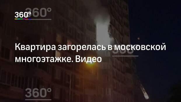 Квартира загорелась в московской многоэтажке. Видео