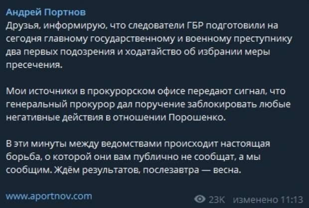 «Такая веселая история»: Порошенко пришел на допрос, а сотрудники ГБР ушли в отпуск