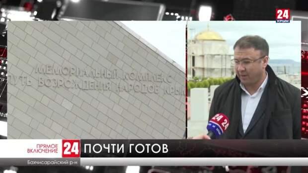 Мемориал «Путь возрождения народов Крыма» в посёлке Сирень Бахчисарайского района готов на 85%