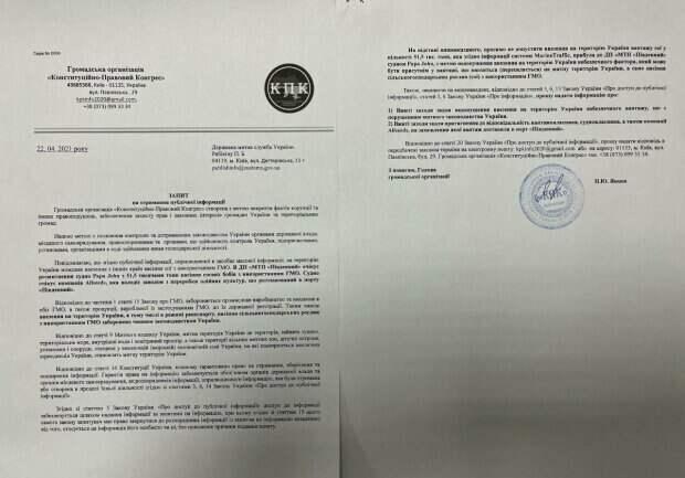 Общественники требуют привлечь к ответственности Allseeds за доставку сои с ГМО в Украину