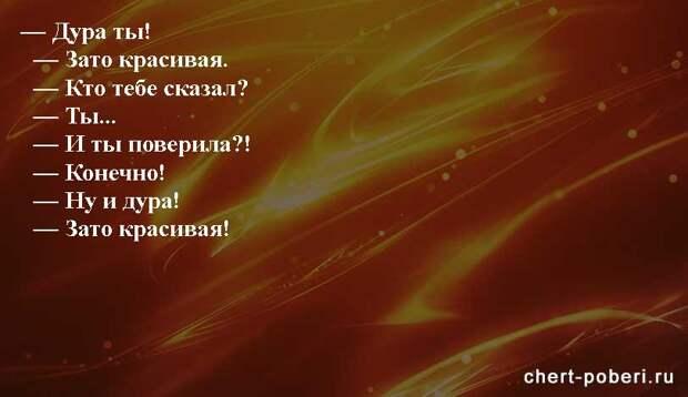 Самые смешные анекдоты ежедневная подборка chert-poberi-anekdoty-chert-poberi-anekdoty-19010606042021-6 картинка chert-poberi-anekdoty-19010606042021-6