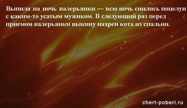 Самые смешные анекдоты ежедневная подборка chert-poberi-anekdoty-chert-poberi-anekdoty-19010606042021-13 картинка chert-poberi-anekdoty-19010606042021-13