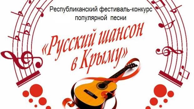 Стартовал фестиваль-конкурс популярной песни «Русский шансон в Крыму»