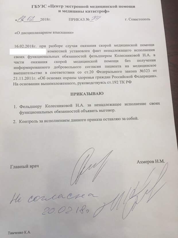 В Севастополе объявили выговор избитому на вызове фельдшеру 2