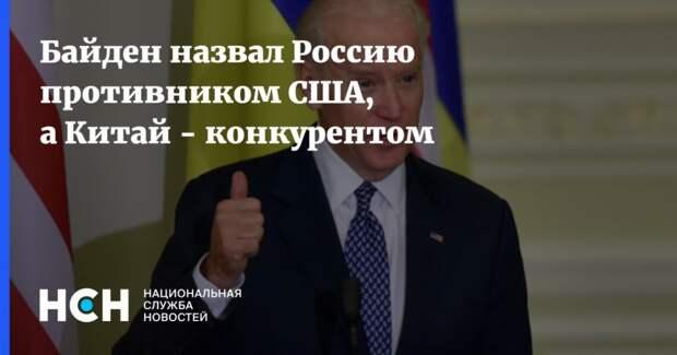 Байден назвал Россию противником США, а Китай - конкурентом
