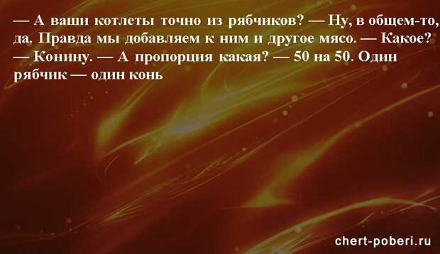Самые смешные анекдоты ежедневная подборка chert-poberi-anekdoty-chert-poberi-anekdoty-22290623082020-5 картинка chert-poberi-anekdoty-22290623082020-5