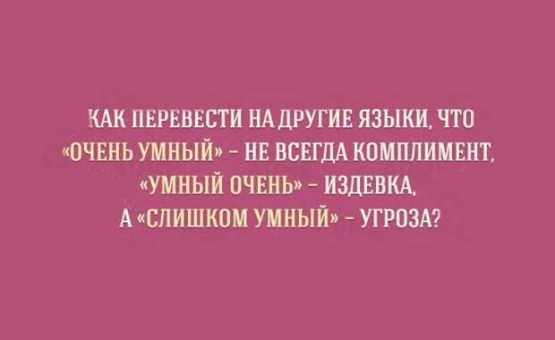 «Мне глубоко фиолетово» и еще 20 выражений в русском языке, которые сломают мозг любому иностранцу
