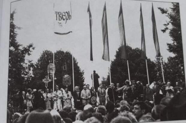 Как Ельцин переименовал Калинин в Тверь