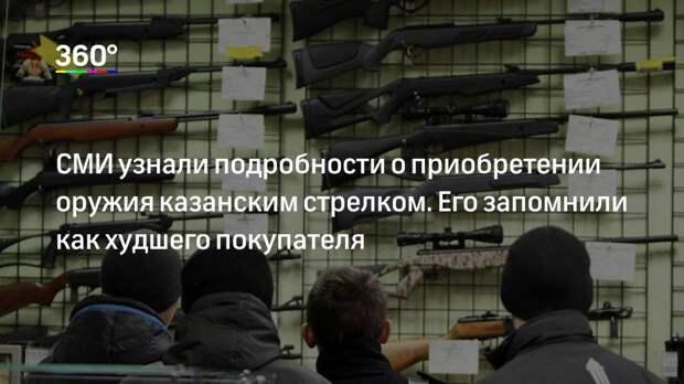СМИ узнали подробности о приобретении оружия казанским стрелком. Его запомнили как худшего покупателя