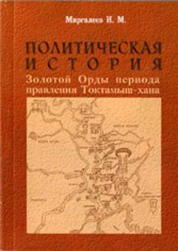 Политическая история Золотой Орды периода правления Токтамыш-хана