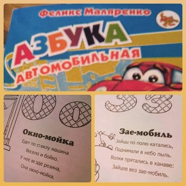 З-Заемобиль! бред, детские книги, для детей, литература, прикол