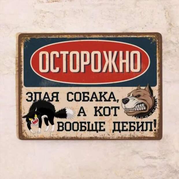 Предупреждающие таблички. Прикольные. Подборкаchert-poberi-tablichki-52430901072020-6 картинка chert-poberi-tablichki-52430901072020-6