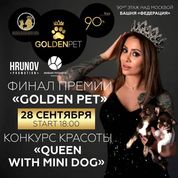 28 сентября: финал премии GOLDEN PET 2021
