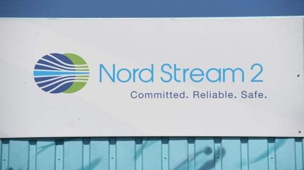 В ЕС усилено давление на «Северный поток-2»