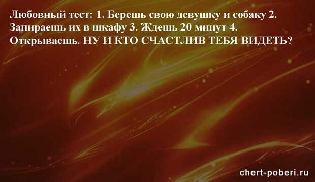 Самые смешные анекдоты ежедневная подборка chert-poberi-anekdoty-chert-poberi-anekdoty-31421212102020-14 картинка chert-poberi-anekdoty-31421212102020-14