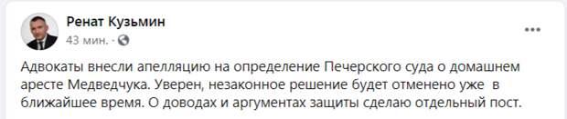 В ОПЗЖ уверены в скором освобождении Медведчука из-под домашнего ареста
