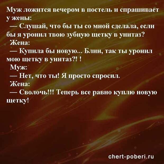 Самые смешные анекдоты ежедневная подборка chert-poberi-anekdoty-chert-poberi-anekdoty-09560230082020-19 картинка chert-poberi-anekdoty-09560230082020-19