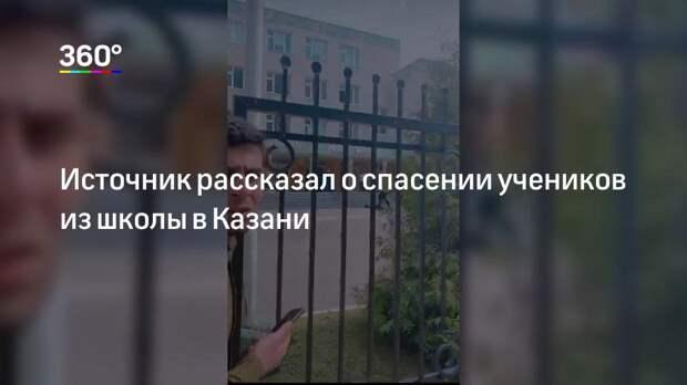 Источник рассказал о спасении учеников из школы в Казани