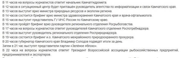 В ситуационном центре Камчатки ответят на вопросы журналистов по поводу экологической обстановки в крае