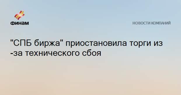 """""""СПБ биржа"""" приостановила торги из-за технического сбоя"""