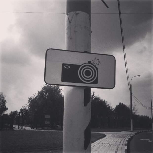 Фотографировать можно только со вспышкой дорожный знак, знак, знаки, неведомая херня