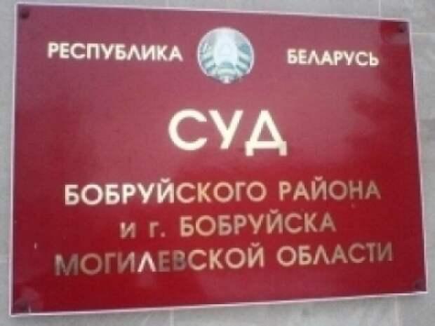 Выездной прием граждан в Химовском сельсовете проведет председатель суда Бобруйского района и г. Бобруйска С.О.Петухов.