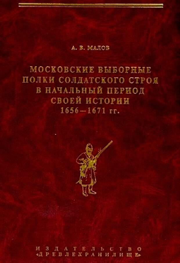 Московские выборные полки солдатского строя в начальный период своей истории. 1656-1671 гг