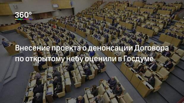 Внесение проекта о денонсации Договора по открытому небу оценили в Госдуме