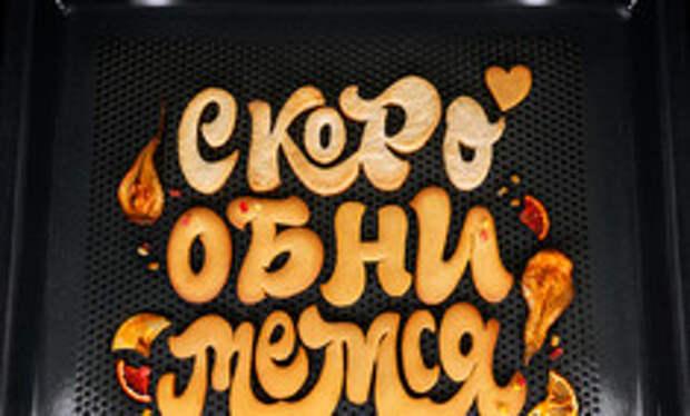 Путь к сердцу лежит через теплые слова и… желудок: расскажите о своих чувствах при помощи духовки