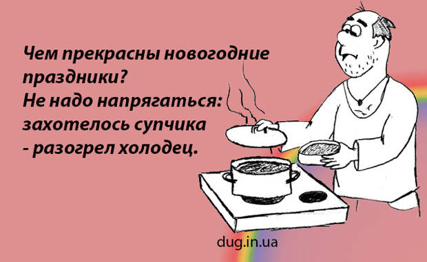 http://dug.in.ua/wp-content/uploads/2016/11/holodets.jpg