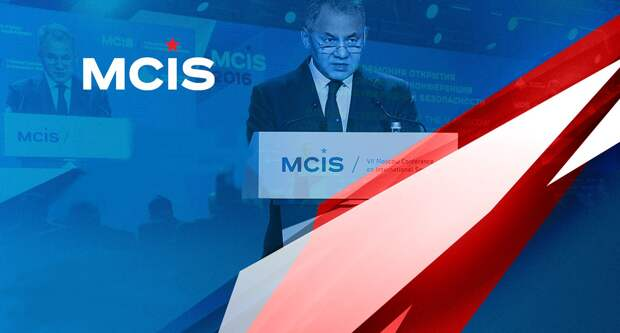 Конференция по безопасности-2021: кого Россия не пригласила?
