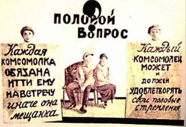 Секс в СССР: Освобождённые революцией
