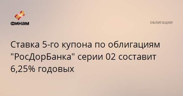 """Ставка 5-го купона по облигациям """"РосДорБанка"""" серии 02 составит 6,25% годовых"""
