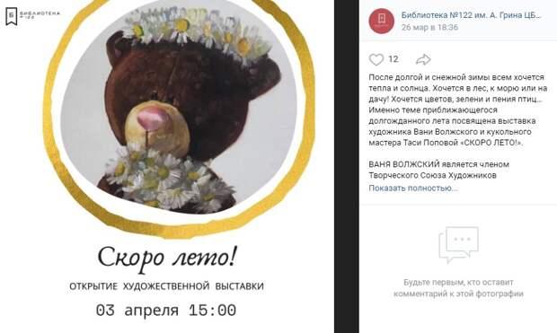 В медиацентре на Волочаевской откроется выставка в стиле «плюшевый реализм»