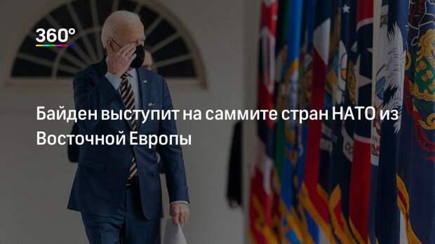Байден выступит на саммите стран НАТО из Восточной Европы