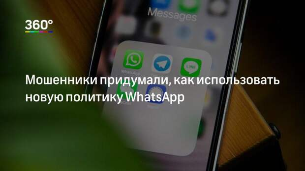 Мошенники придумали, как использовать новую политику WhatsApp