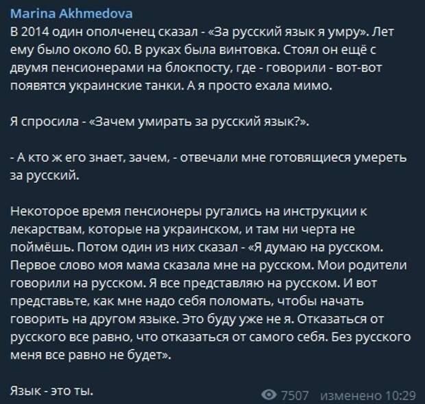«Без русского меня не будет»: жители Донбасса объяснили, из-за чего восстали против Киева