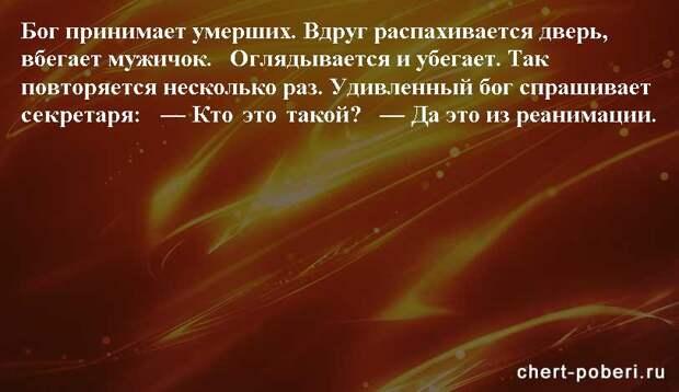 Самые смешные анекдоты ежедневная подборка chert-poberi-anekdoty-chert-poberi-anekdoty-24451211092020-2 картинка chert-poberi-anekdoty-24451211092020-2