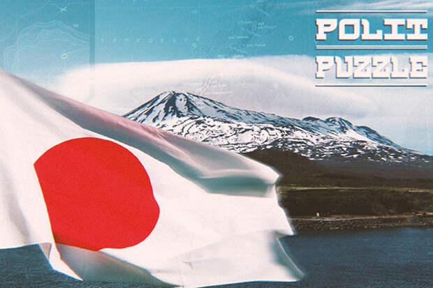 Токио меняет стратегию и готовится обострить территориальный спор с Россией