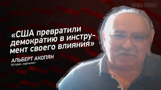 """""""США превратили демократию в инструмент своего влияния"""" - Альберт Акопян"""