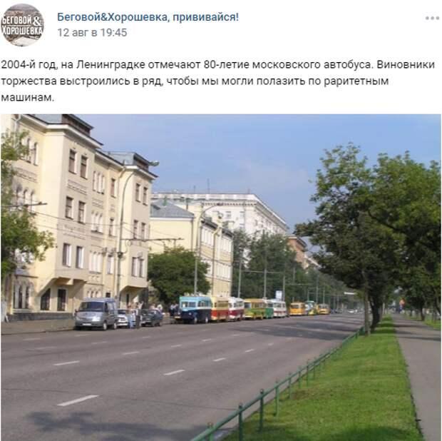 Фото дня: юбилей московского автобуса на Ленинградке