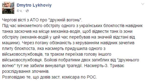 Украинские солдаты линчевали танкиста, который случайно переехал их сослуживцев