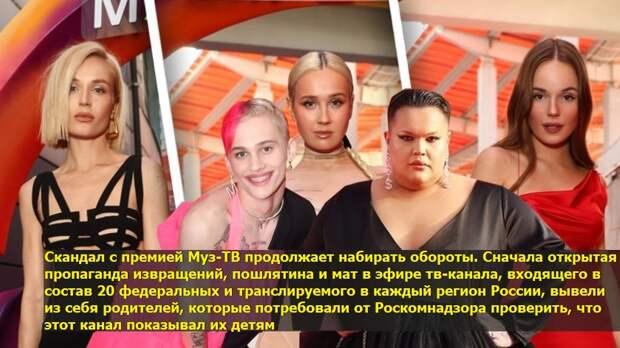 """Премия МУЗ-ТВ: """"Паноптикум в чистом виде"""" 18+"""