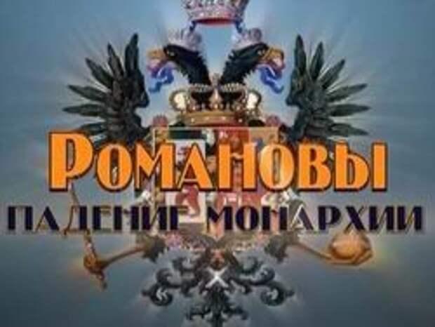 Крушение монархии Романовых: история предательства